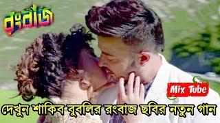 অবশেষে মুক্তি পেল রংবাজ ছবির শাকিব বুবলির রোমান্টিক গান ঘুম আমার ! Shakib Bubly Video Song Ghum Amar