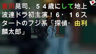 2020年5月14日木曜日 吉川晃司、54歳にして地上波連ドラ初主演!6・16スタートのフジ系「探偵・由利麟太郎」   Different Week #Different_Week.
