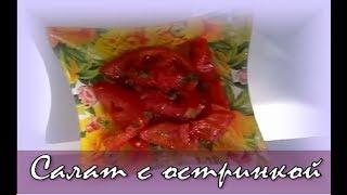 Салат из маринованных помидор . Помидоры с остринкой.(, 2015-09-23T13:19:56.000Z)