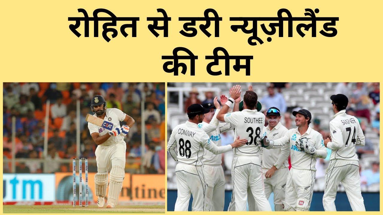 Download Rohit Sharma से डर रही है न्यूज़ीलैंड की टीम, दिन रात बना रही है ये खास प्लान !