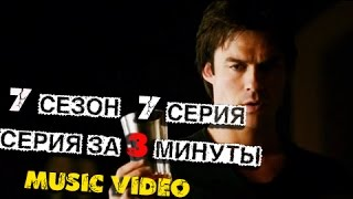 Дневники Вампира 7 сезон 7 серия [СЕРИЯ ЗА 3 МИНУТЫ] - Music Video