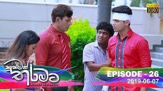 Husmak Tharamata | Episode 26 | 2019-06-07 Thumbnail