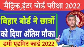 Bseb matric inter exam form 2022 last date | Download Bihar board matric inter dummy admit card 2022