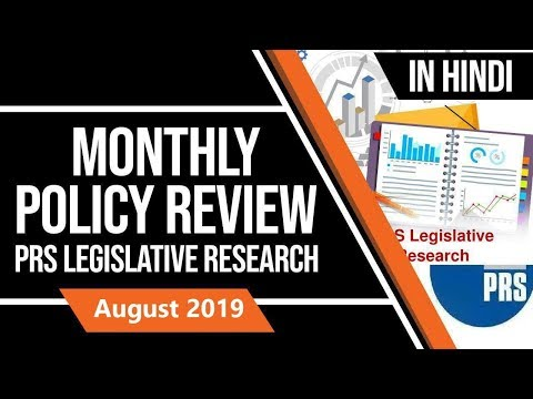 Monthly Policy Review August 2019, PRS Legislative Research for UPSC CSE Prelims & Mains | in Hindi