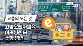 고령운전자교육 이러닝센터(온라인) 수강방법