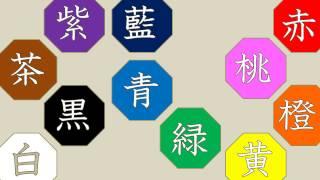 色の名前を漢字で覚えます *************************** ひらがなバージ...