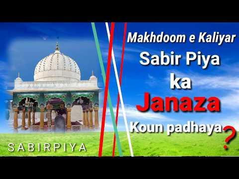 Karamat e sabir piya - makhdoom e kaliyar ke shan mai by mufti mohammad hanif sahab Habibi.