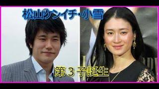 松山ケンイチ、第3子誕生していた!生放送でフライング発表 俳優の松山...