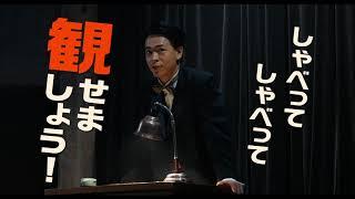映画『カツベン!』15秒スポット:活弁編  2019年12月13日(金)公開!