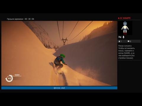 Ps4STEEP  snowboarding freeride freeStyle snow  online Rus Стерлитамак=)