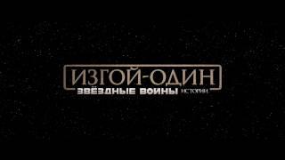 Изгой Один  Звёздные Войны  Истории   Русский Трейлер 2 финальный, 2016