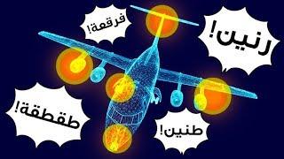 ماذا يعني كل صوت تسمعه على متن الطائرة