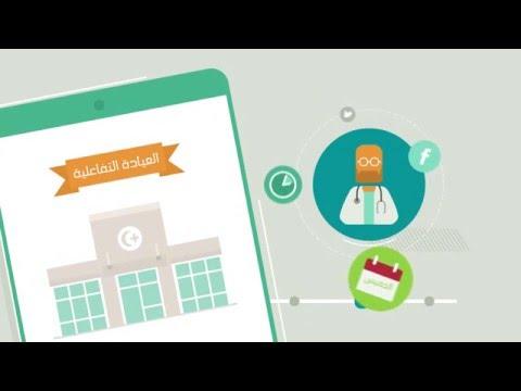 Dubai Health Authority - Smart Clinic info-graphic Video - Think Media