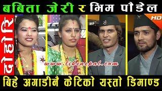 बिहे अगाडीनै केटिको यस्तो डिमाण्ड - Dohori Ghamsa Ghamsi By Bhim Poudel & Babita Baniya Jeri