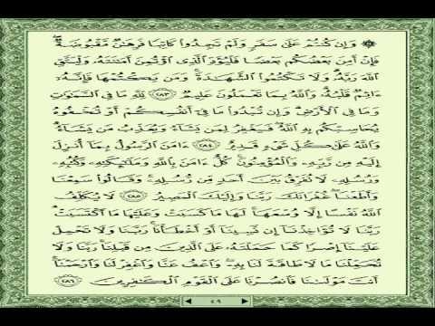 احفظ خواتيم سورة البقرة الصفحة 49 Learn Surah Al Baqarah Youtube