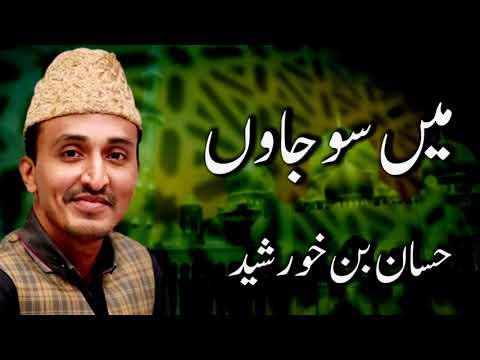 New Ramzan Naat   Main So Jaun   Hassan Bin Khurshid   Beautiful Voice