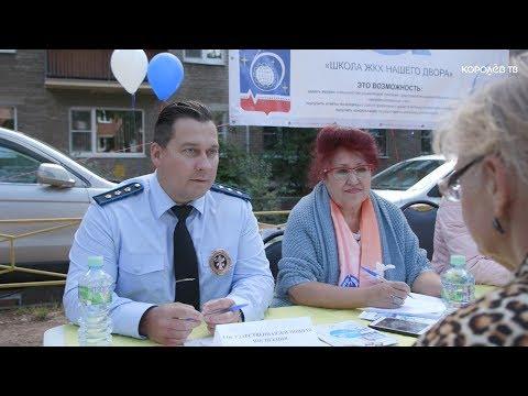 """Акцию """"Школа ЖКХ"""" впервые провели в Королёве"""