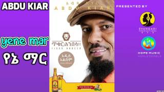 Abdu Kiar - Yene Mar (የኔ ማር)  - New Ethiopian Music 2015 (Official Audio)