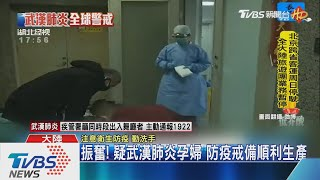 【TVBS新聞精華】20200125  十點不一樣 武漢肺炎封城三日案例破千追蹤