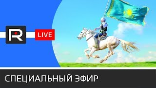 Либерализация Казахстана - фантастика или реальность? • Revolver ITV