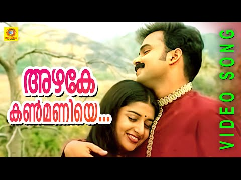 Evergreen Film Song | Azhake Kanmaniye | Kasthuriman | Malayalam Film Song.