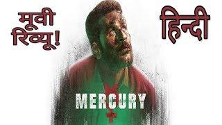 Mercury (2018) Movie Review | Mercury Story Explained in Hindi