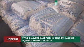 Фото Уряд скасував заборону на експорт засобів індивідуального захисту