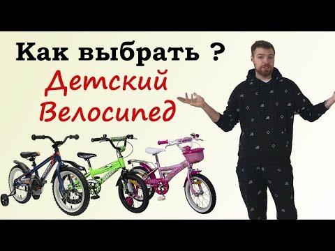Как выбрать детский велосипед?  5 практических советов
