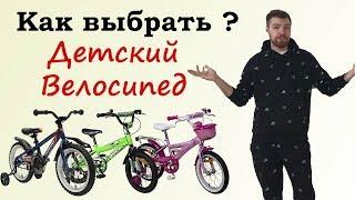 видео Правила выбора велосипеда: от 3 до 7 лет