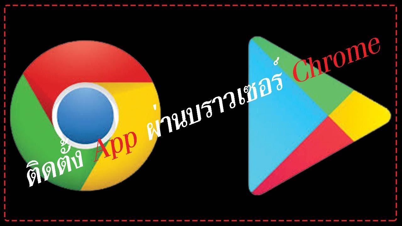 ติดตั้ง App ผ่านบราวเซอร์ Chrome [Google play]