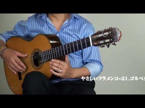 フラメンコギターを弾こう!-ルンバ 奏法解説   by 寿一池川