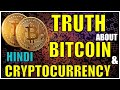 The Truth About Bitcoin & Cryptocurrency Hindi