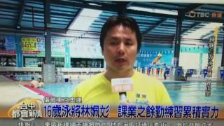 里約奧運國手林姵彣專訪-中興游泳池曾正宗教練訓練-平和里林煜舜里長陪同