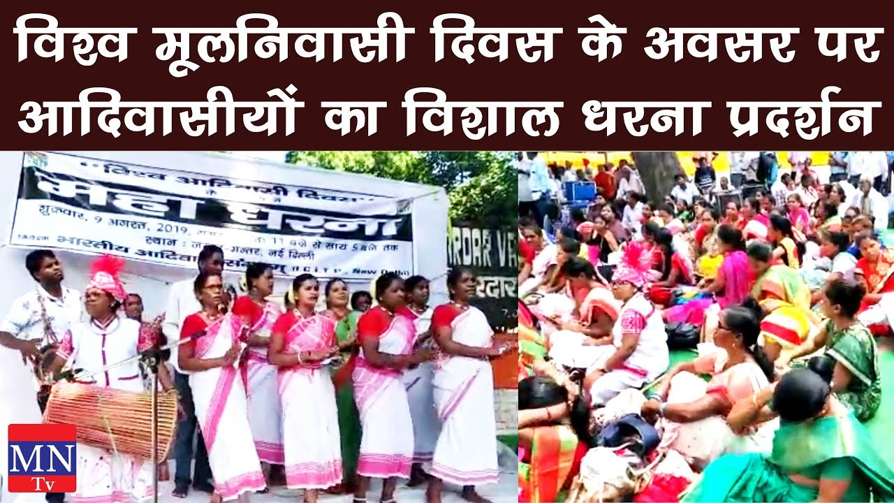 On the Occasion of World Indigenous Day Adivasi's Protest in
