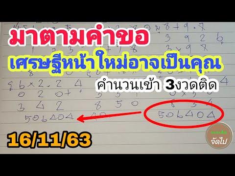 หาซื้อไว้รางวัลที่1- เลขเด็ด -จัดให้ตามคำขอ (ชุดเดียว3งวดติด) หวยเด็ด16/11/63: หวยเด็ดจัดไป
