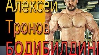 Бодибилдинг Алексей Тронов