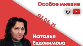 Особое мнение / Наталия Евдокимова // 07.06.21
