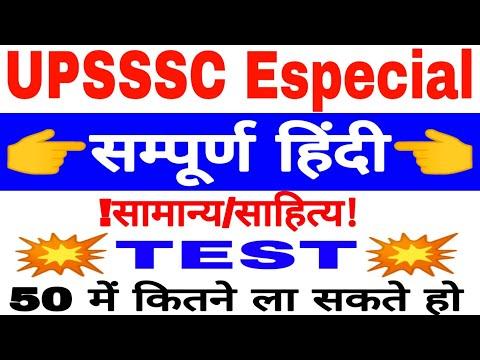 Смотрите сегодня видео новости UPSSSC EXAM !I हिंदी टेस्ट !! मंडी परिषद!!  ARO!! चकबन्दी!! All UPSSSC EXAM 💐especial hindi TEST!💐 на онлайн канале  Russia-Video-News Ru