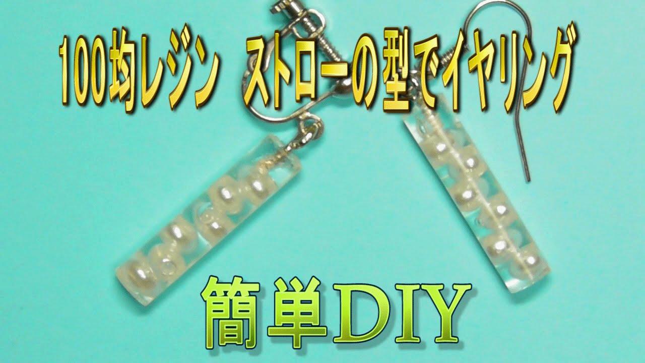 簡単DIY 100均レジン ストローを型にしたイヤリング&ピアスの作り方 Resin Earrings