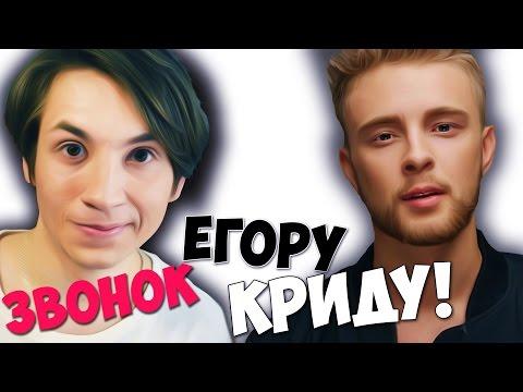 ЗВОНОК ЕГОРУ КРИДУ!!!
