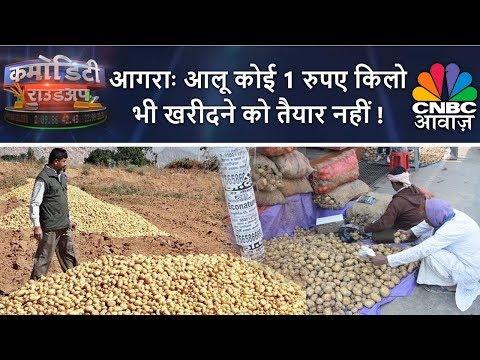 आगराः आलू कोई 1 रुपए किलो भी खरीदने को तैयार नहीं! | Commodity Roundup | CNBC Awaaz