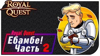 """Royal Quest -  Ебамбэ ч2 """"Ех еще раз, да еще Раз"""""""