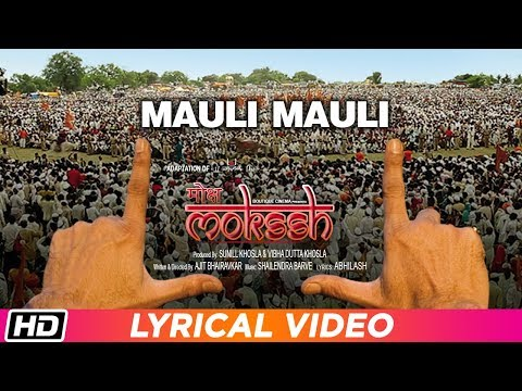 Mauli Mauli  Lyrical Video  Mokssh  Shailendra Barve