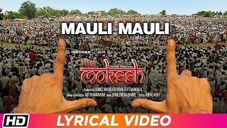 Mauli Mauli | Lyrical | Mokssh | Shailendra Barve