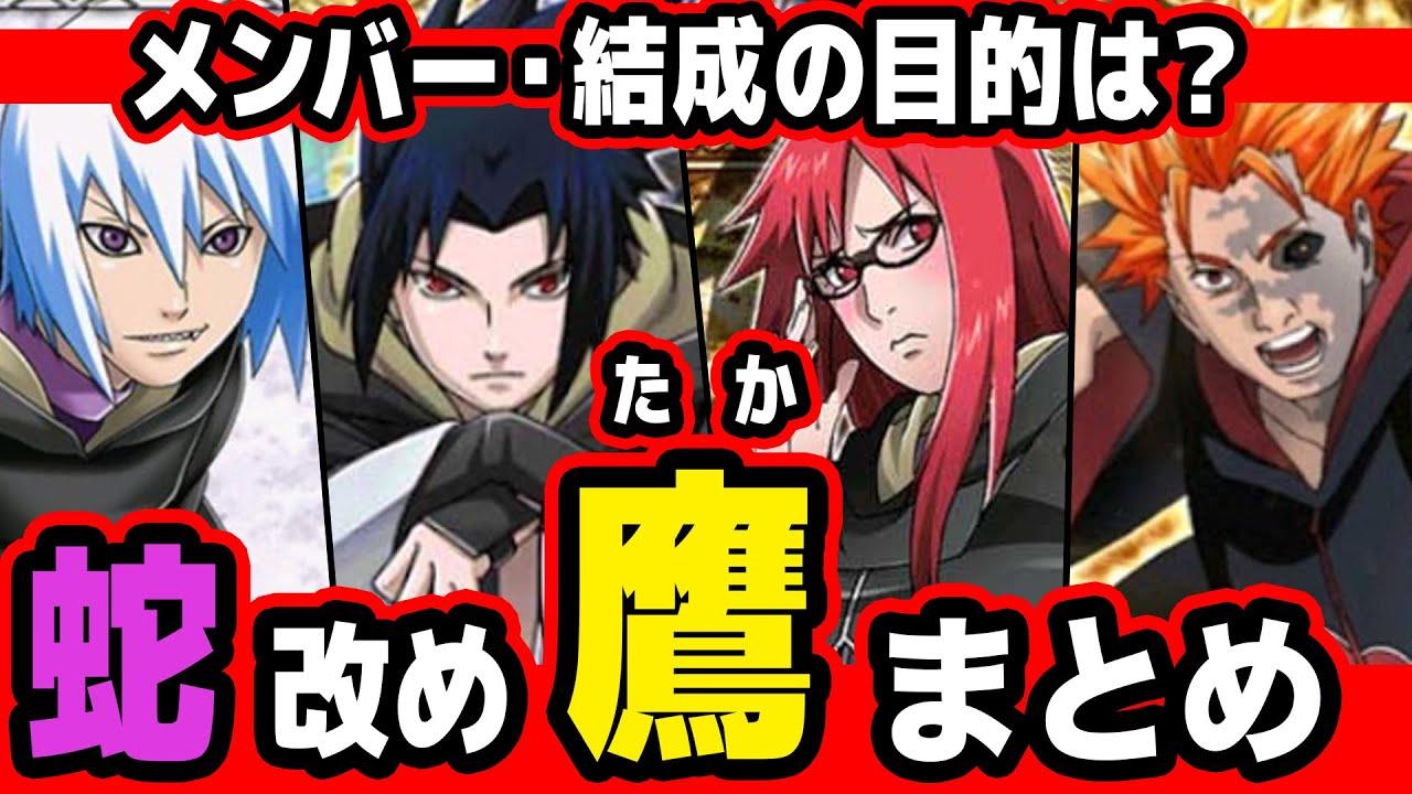【ナルト】サスケ率いる四人の最強忍集団!「鷹」まとめ!