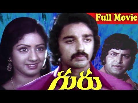 Guru Telugu Latest Hit Movie | Kamal Hassan, Sridevi