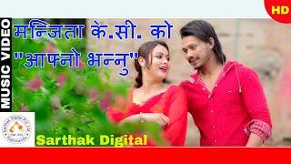 New Dohori Song 2074 | Parai Bhaya Pachhi | Tika Pun,Man Singh Khadka,Bhadra Nakal,Manjita,Ikshyaram