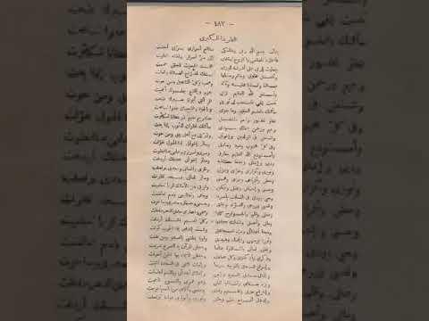 تنزيل كتاب فرعون ذو الأوتاد pdf