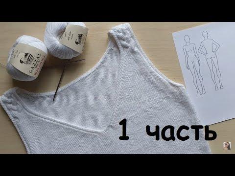 ***Платье (или майка) спицами*** 1 ЧАСТЬ (Выбор пряжи. Расчеты. Начало вязания низа изделия.)