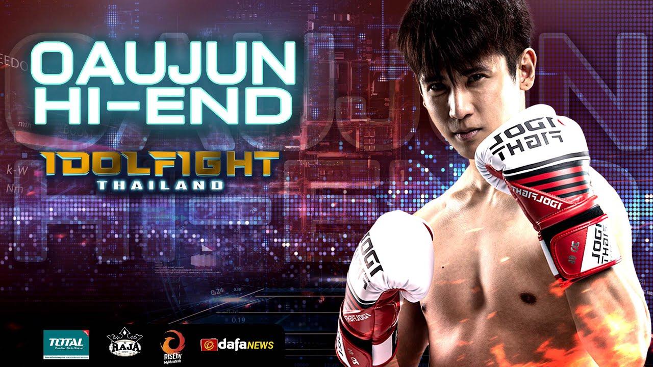 OAUJUN HI-END | IDOL FIGHT 2 The Fight Story [EP.13]